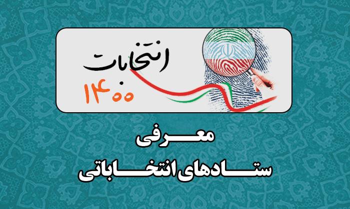 معرفی ستادهای انتخاباتی