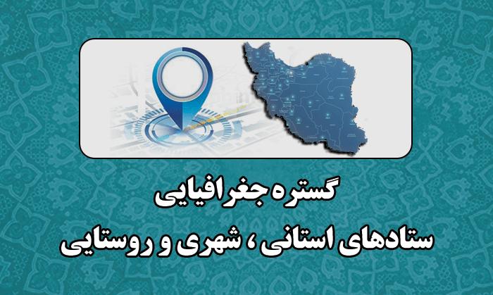 گستره جغرافیایی ستادهای استانی