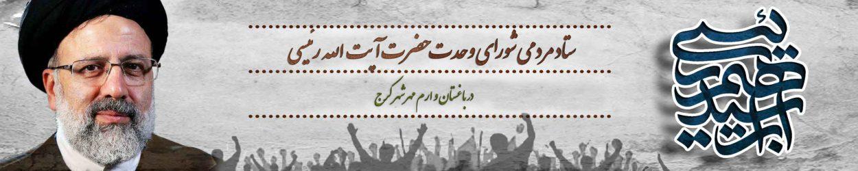 ستاد مردمی شورای وحدت حضرت آیت الله رئیسی در باغستان و مهرشهر کرج